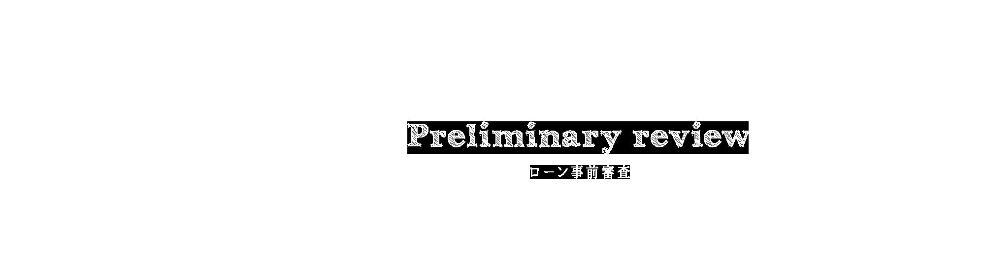 ローン事前審査